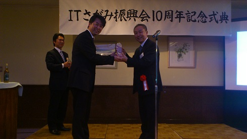 ITさがみ振興会10周年記念式典写真