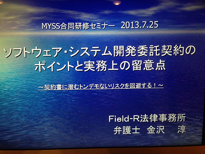 第6回 MYSS合同セミナー写真