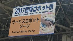 2017国際ロボット展看板