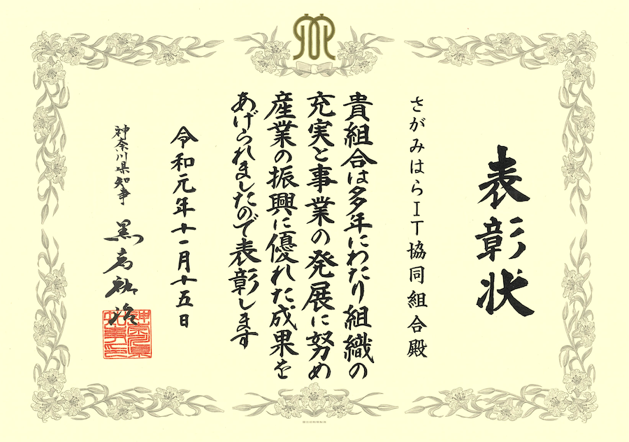 神奈川県優良組合表彰式状